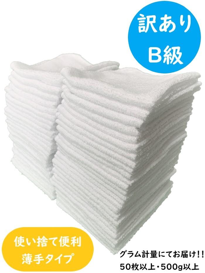 掃除や洗車、使い捨てに便利なハンドタオル! 訳あり 白タオル 50枚 セット 23x23 10g 大量セット 業務用 タオル 雑巾 クロス ウエス 掃除用 掃除タオル