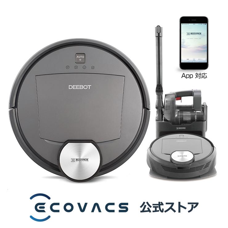 ロボット掃除機 DEEBOT R98 マップ作成アプリ対応 ハンディ掃除機・ゴミ自動回収・水拭き機能搭載 お掃除ロボット DR98|国内正規品|エコバックス公式ストア