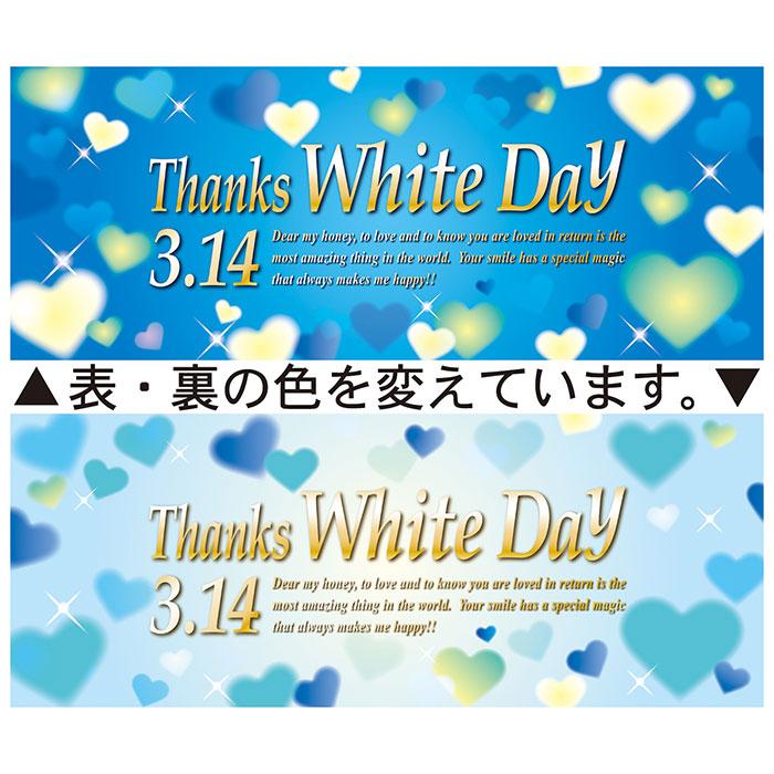 送料無料 店舗販促 ポスター ホワイトデー チョコレートホワイトデー パラポスター 10枚ホワイトデーをアピールする、爽やかな印象のポスター。両面仕様なので、ガラス窓に貼れば店内外にアピールできます。表、裏の色を変えています。店舗販促 ポスター ホワイトデー