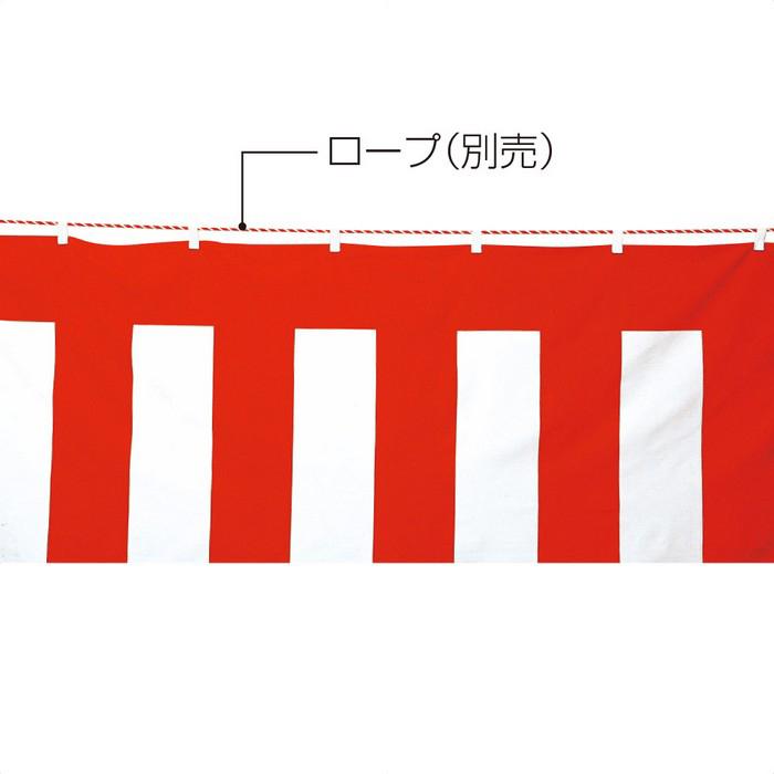 お正月用品 紅白幕(ポリエステル) 45cm×9.0m1枚