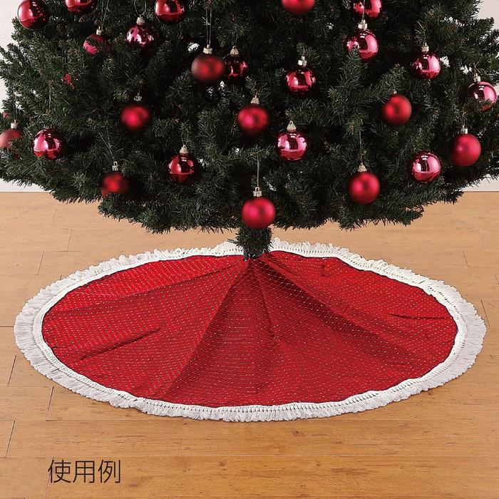 クリスマスツリー オーナメント お気にいる おしゃれ お得セット 直径65cm 1枚クリスマスツリー ツリースカートクリスマスカラー