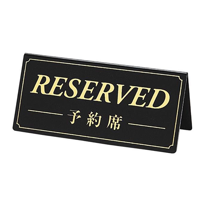 送料無料 卓上 サインプレート 予約席 予約席看板 テーブル札 業務用 英語 日本語 サインプレート RESERVED/予約席 黒板 金文字 1個シンプルなデザインが扱い易い商品です。大きめの両面タイプ。卓上 サインプレート 予約席 予約席看板 テーブル札 業務用 英語 日本語