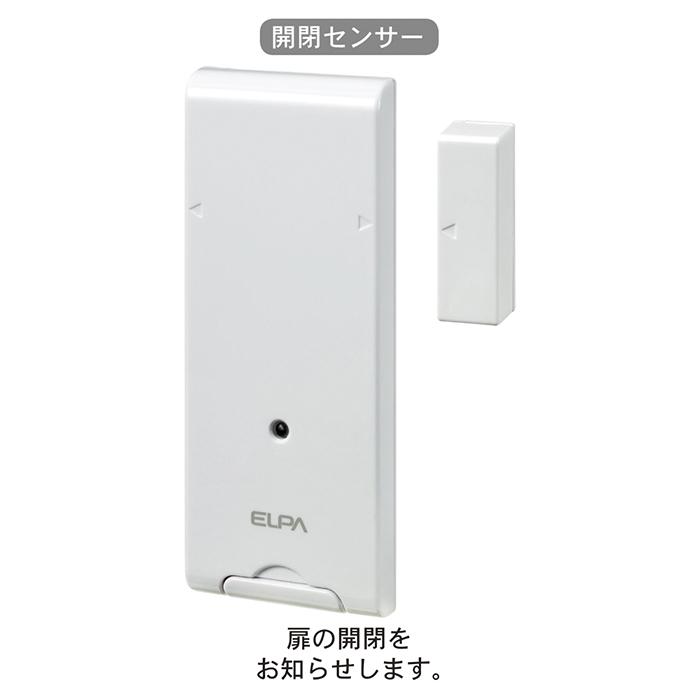 送料無料 チャイム ワイヤレス 呼び出し インターホン ワイヤレスベル 防犯 ワイヤレスチャイム 開閉センサー送信器 1個ワイヤレスチャイムのオプション品です。別売の受信器などと組み合わせてご使用ください。チャイム ワイヤレス 呼び出し インターホン ワイヤレスベル 防犯