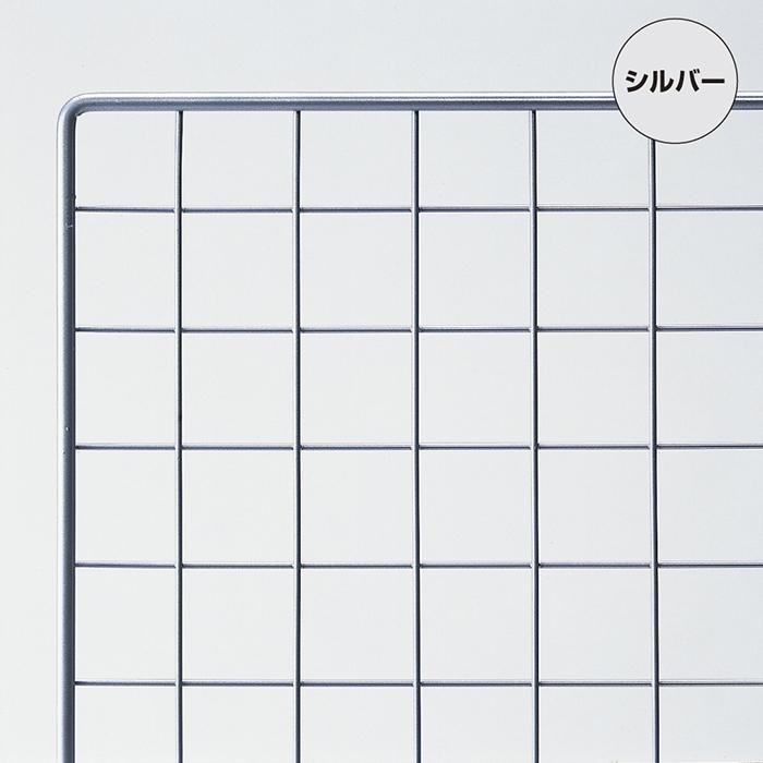 送料無料 業務用 店 ディスプレイ ワイヤー業務用ネット メッシュパネル 網 45×150cm市販品に比べて キッチン シルバー ネット部分は直径3mmと太くしています 線材を外枠は直径8mm 業務用ネット 贈り物 壁 ギフト プレゼント ご褒美