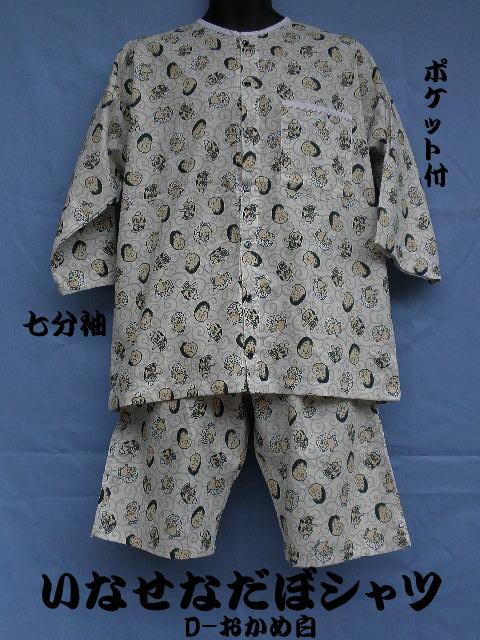 だぼシャツを作りました ルームウェアにも使える シャツのみとなります 訳あり商品 パンツなし ダボシャツ 日本製 鯉口シャツ ルームウェア 部屋着 父の日 ギフト 誕生日 白色 プレゼント 大きいサイズ 公式 和柄 おかめ お祭り LL 衣装 3L 寅さん 綿100%