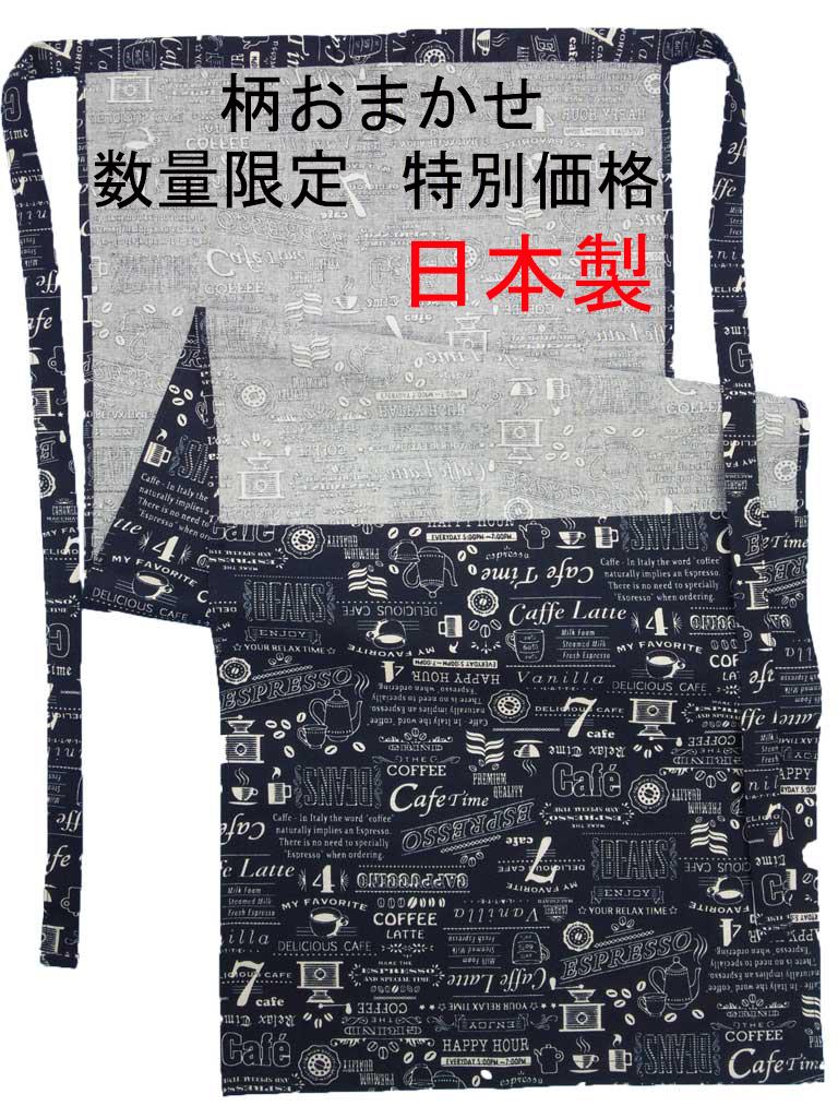 こだわりの日本製 ふんどし紐は共生地 形 柄おまかせの為 この価格うれしい個別包装 ふんどし 各種 日本製 柄 おまかせ 一回一枚限り ギフト 六尺ふんどし 高品質 国産 シュプールふんどし 5☆好評 プレゼント 越中褌 女性用 男性用 綿100% ふんどしパンツ 新品 六尺褌