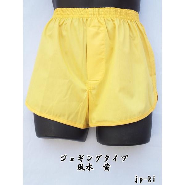 ジョギングトランクス 風水 黄色 日本製 綿100% 前開き 32mmのゴム使用トランクス 無地 お好きな風水カラーをお選びください トランクス メンズ 紳士 太ももゆったり 風水カラー タイムセール L ジョギング S LL M 下着 新入荷 流行 パンツ