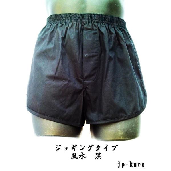 ジョギングトランクス 風水 黒色 日本製 綿100% お得セット 前開き 32mmのゴム使用お好きな風水カラーをお選びくださいトランクス 無地 トランクス メンズ 下着 LL 人気 太ももゆったり パンツ M 紳士 綿100% ジョギング 風水カラー S L
