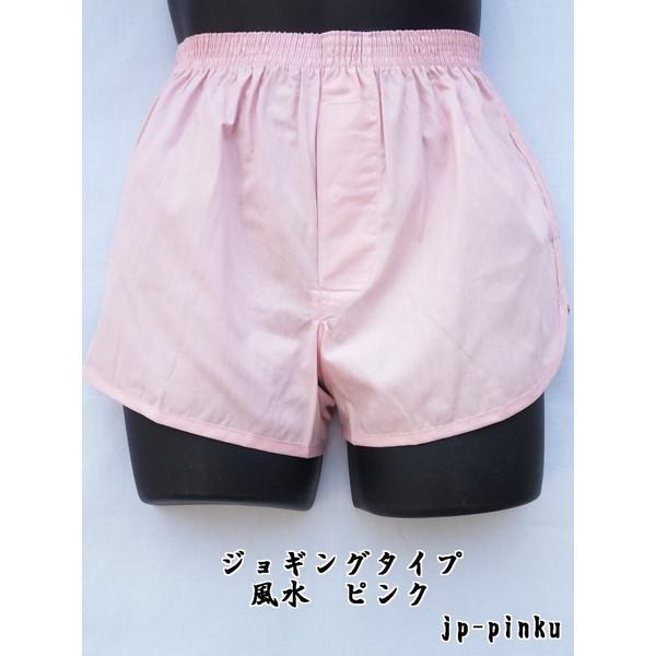 ジョギングトランクス メーカー直売 風水 ピンク色 日本製 綿100% 前開き32mmのゴム使用お好きな風水カラーをお選びください トランクス 無地 メンズ 下着 紳士 M 前開き L 本日限定 LL パンツ S ジョギング 太ももゆったり 風水カラー ピンク