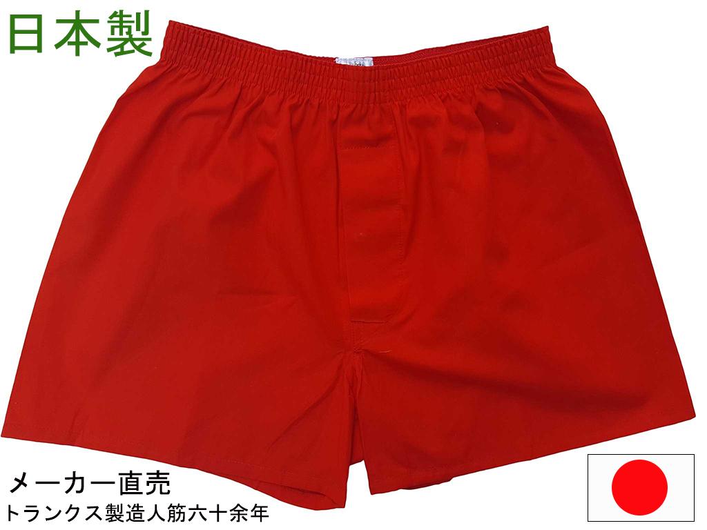 創業1954年 当社の日本製赤トランクスは品質で勝負 トランクス 赤 父の日 還暦祝い 誕生日 健康元気の赤下着に ポストインで不在でも楽々受取り 赤色 日本製 メンズ L 商品 赤パンツ 紳士 M 新色追加して再販 送料無料 ゆうパケット発送 綿100% LL パンツ 前開き 下着