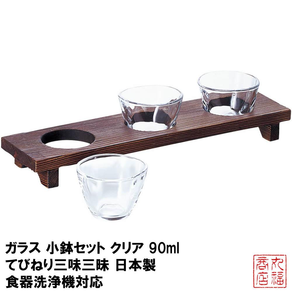 SALENEW大人気! ガラス 小鉢セット クリア 90ml てびねり三味三昧 ついに再販開始 日本製 食器洗浄機対応 S-5408 吟醸グラス 業務用グラス 利き酒 ガラス食器 珍味入れ 盃 小付け入れ