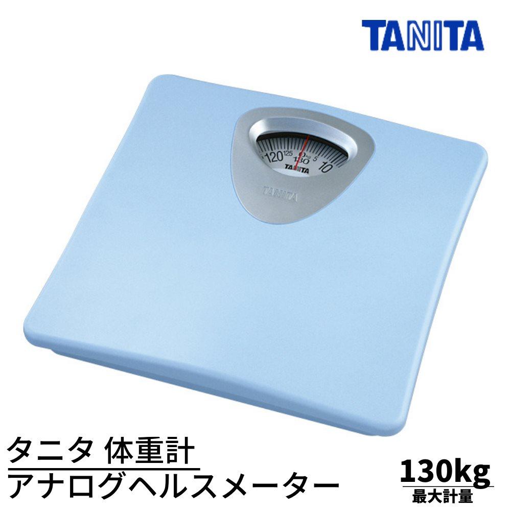 タニタ 体重計 アナログヘルスメーター 本物 正規品送料無料 ブルー 最大計量130kg 健康管理 HA-851 シンプル アナログタイプ