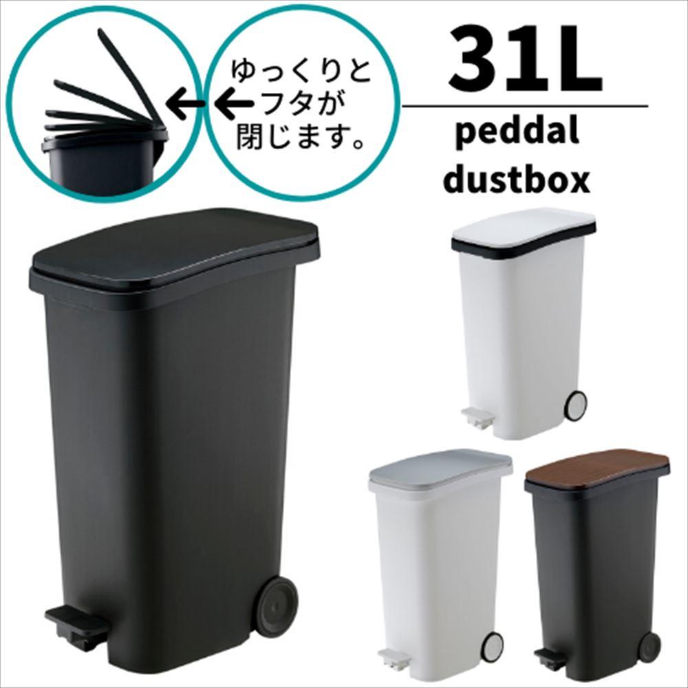リットル ゴミ箱 30