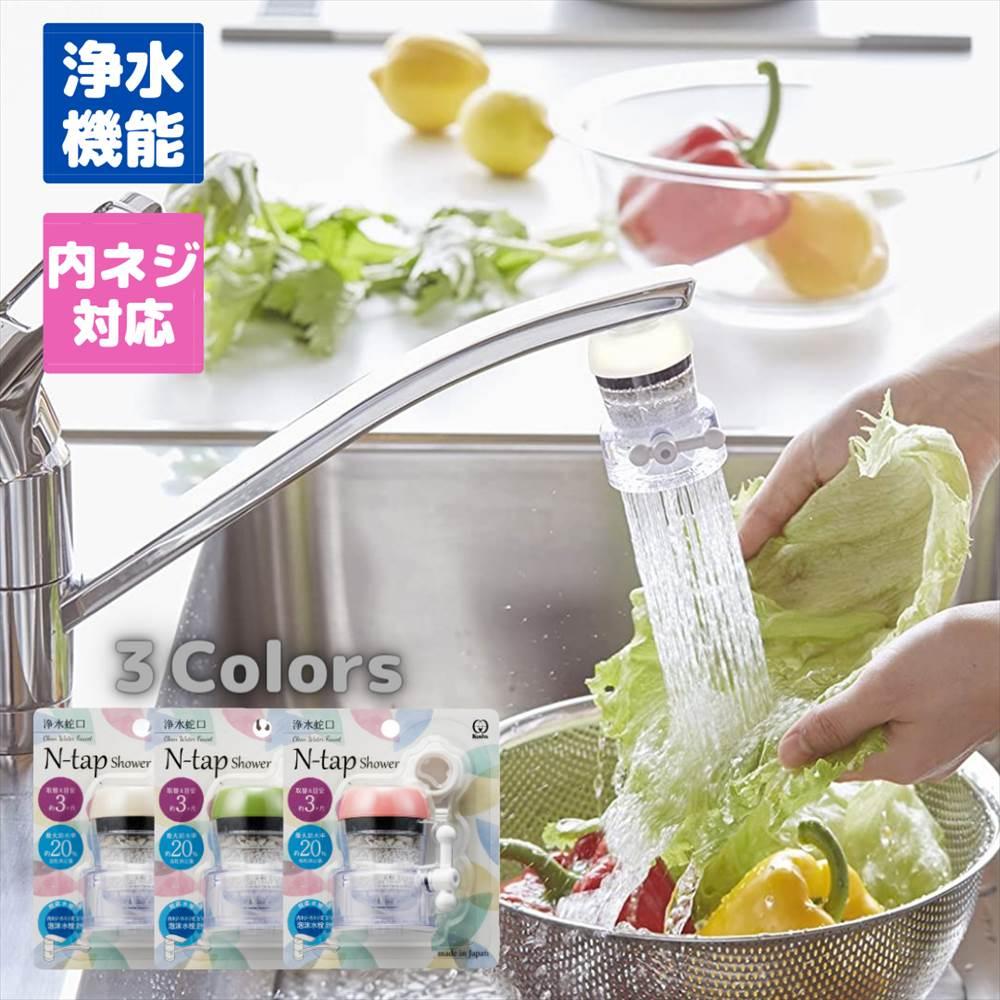 水栓蛇口を変えるだけでこんなに違う NTSI-2095 N‐tap 贈答品 Shower 人気ブランド キッチン シャワー シャワーヘッド 蛇口シャワーヘッド おしゃれ 切り替え 浄水 業務用 節水