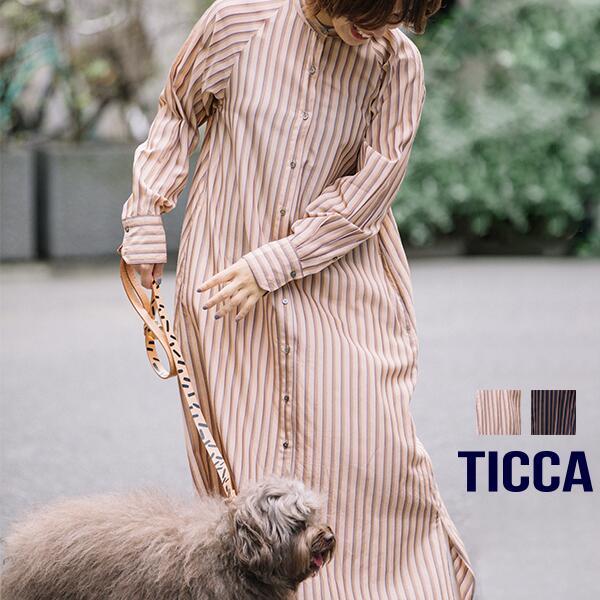 NEW!!【TICCA ティッカ】スタンドネックワンピース ■送料無料■ ■あす楽■ 大人気! ストライプ 上品 光沢感 リラックス ワンマイル お家時間 クラス感 TBKA-202