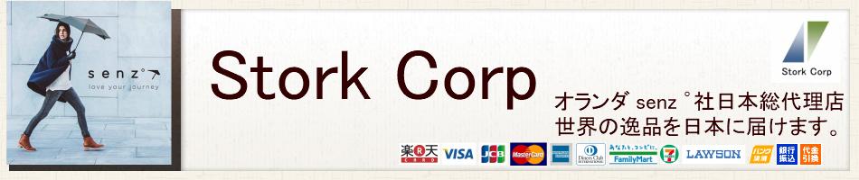 傘と雑貨のお店 Stork Corp:オランダの耐風傘Senz゜日本地区総代理店