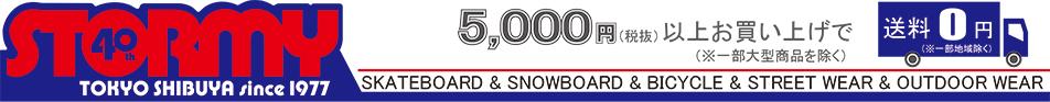STORMY:アクティブスポーツ系、エクストリーム系の衣類やグッツの販売。