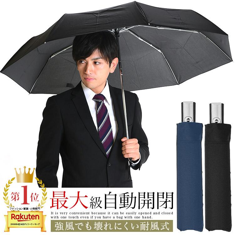 <中高生・男子向け>軽い&使いやすい折り畳み傘を教えてください!