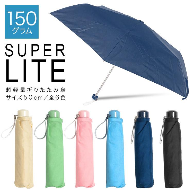 お値打ち価格で 送料無料 50cm 折りたたみ傘 市場 子供用 軽量 グラスファイバー メンズ レディース キッズ 男性 入学 子供 女性 コンパクト 入園