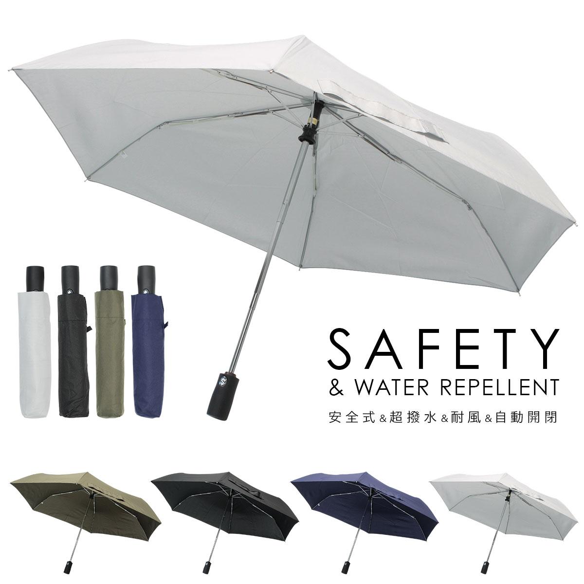 おすすめ 買取 送料無料 55cm 安全ストッパー付 ワンタッチ 自動開閉 折りたたみ傘 耐風傘仕様 軽量 メンズ 超撥水 ギフト