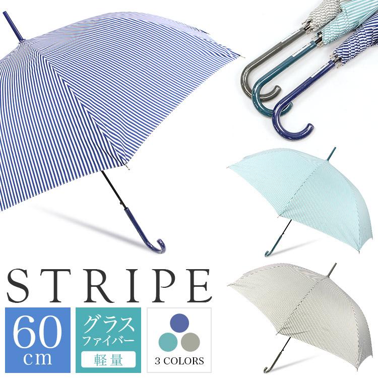 60cm 傘 レディース 雨傘 長傘 ロング ワンタッチ ジャンプ傘 かわいい おしゃれ グラスファイバー 日本産 ストライプ 買物 グラスファイバー傘 かさ おしゃれ傘 カサ かわいい傘