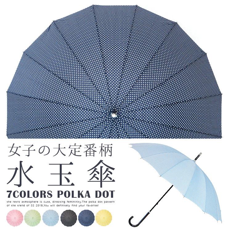 55cm 16本骨 レディース 傘 長傘 ロング 雨傘 かわいい おしゃれ 正規逆輸入品 おしゃれ傘 ドット柄 かわいい傘 かさ ドットプリント 16本骨傘 カサ 水玉 即納送料無料