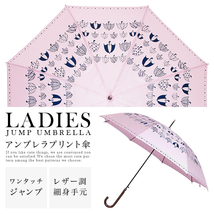 58cm レディース用 傘 買取 雨傘 長傘 おしゃれ 定価 かわいい ワンタッチ アンブレラパターン柄 ジャンプ傘 かわいい傘 おしゃれ傘 カサ レディース ロング かさ
