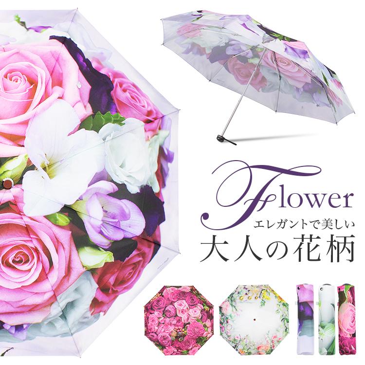 総花柄折りたたみ傘