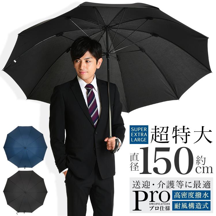 【メンズ】大きめサイズ!2人で入っても濡れにくい、丈夫な傘のおすすめは?