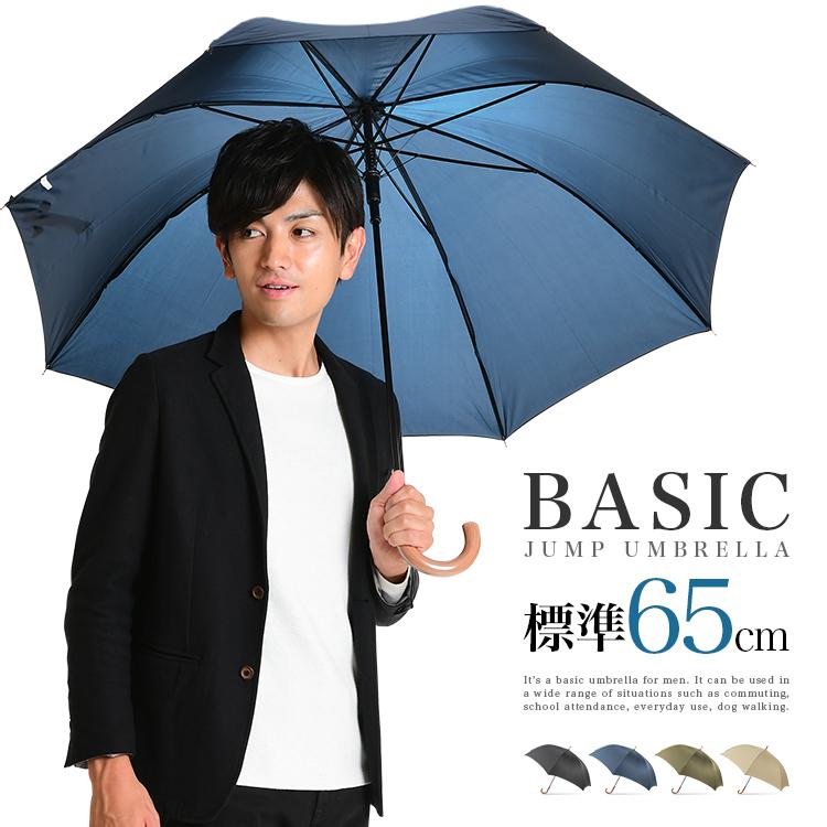 希望者のみラッピング無料 65cm メンズ 傘 長傘 ロング 雨傘 ワンタッチ 大きい ジャンプ傘 男性 男性用 かさ 紳士傘 おしゃれ 予約販売 ギフト 父の日 カサ 大きい傘