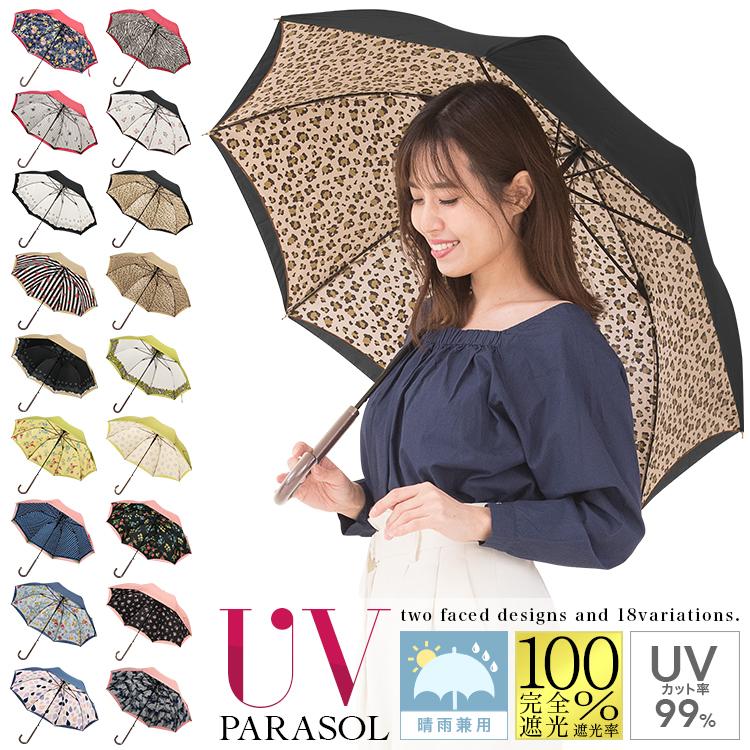 送料無料 日傘 完全遮光 長傘 晴雨兼用 UVカット率99%以上 ワンタッチ レディース かわいい おしゃれ ファクトリーアウトレット 軽量 プレゼント 遮光 ギフト 2重張り 遮熱 傘 おすすめ特集