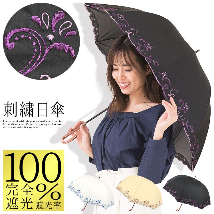 送料無料 日傘 完全遮光 長傘 晴雨兼用 UVカット 遮光率100% 美品 刺繍 レディース かわいい 本店 おしゃれ 遮熱 55cm UVカット99%以上 1:59まで50%OFF 11 プレゼント 母の日 傘 遮光 9 軽量 ギフト 二重張り
