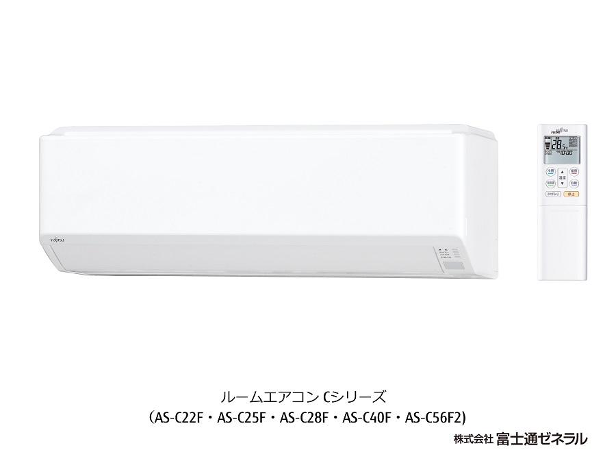 【送料無料】【カードOK】富士通ゼネラル10畳用エアコン CシリーズAS-C28F-W★北海道・沖縄・離島地域は送料の追加を頂きます。★