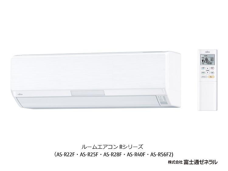 【送料無料】【カードOK】富士通ゼネラル6畳用エアコン RシリーズAS-R22F-W★2018年モデルは生産されません。お掃除機能付きではとてもお買い得価格です!★北海道・沖縄・離島地域は送料の追加を頂きます。