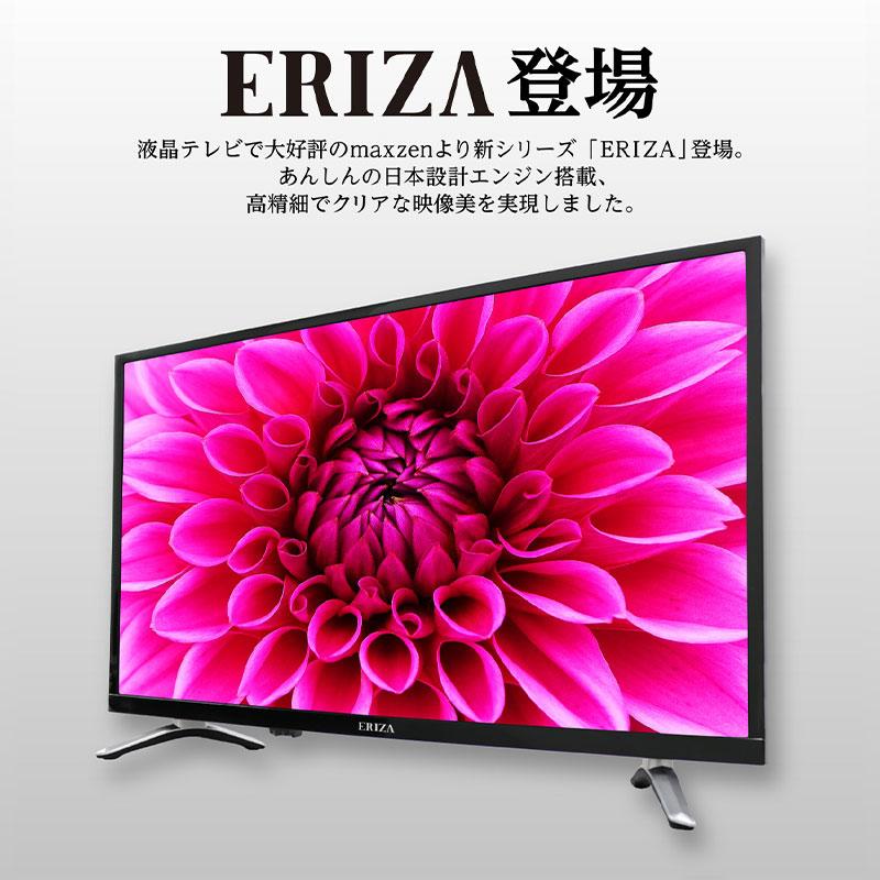 【送料無料】【ERIZA(エリザ)】32V型 デジタルハイビジョン液晶テレビ JE32TH01ERIZA17-7147●あんしんの日本設計エンジン搭載で、製品保証も1000日間保証を採用。●★沖縄・離島地域は送料の追加を頂きます。★メーカー取寄品