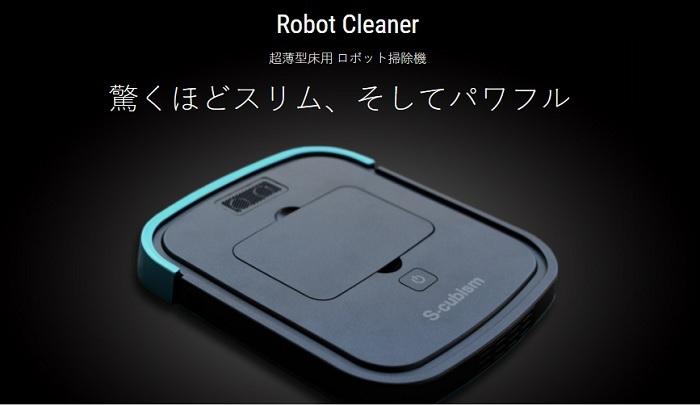 床用超薄型 ロボット掃除機 SCC-R05 PW/SM/GM◎驚くほどスリム、そしてパワフル◎★沖縄・離島地域には送料の追加を頂きます。★☆代引きでのお取り扱いは御座いません。☆