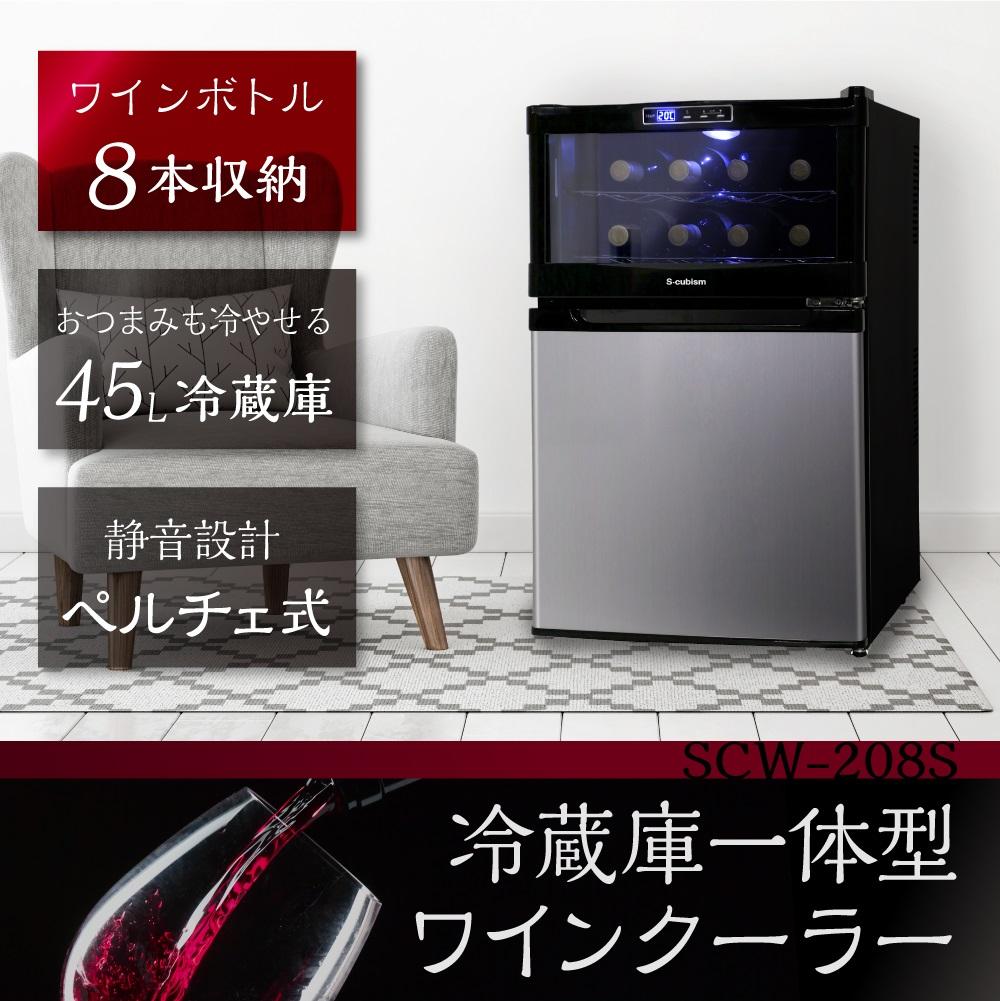 冷蔵庫一体型ワインクーラー SCW-208S(S-cubism)★沖縄・離島地域には送料の追加を頂きます。★☆代引きでのお取り扱いは御座いません。☆