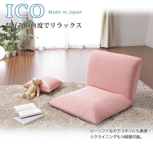 【送料無料】【代引き不可】《沖縄・離島には発送出来ません。》「ico」座椅子 a336☆◎夜間・日祝日配達の指定は出来ません。◎