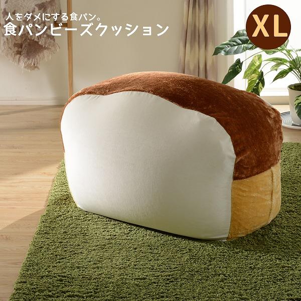 【送料無料】【代引き不可】《沖縄・離島には発送出来ません。》「人をダメにする食パン」ビーズクッションXL A603☆◎夜間・日祝日配達の指定は出来ません。
