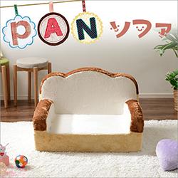 【送料無料】【代引き不可】《沖縄・離島には発送出来ません。》食パンソファ A442☆代引きでのお取り扱いは御座いません。☆◎夜間・日祝日配達の指定は出来ません。◎【安心の日本製】