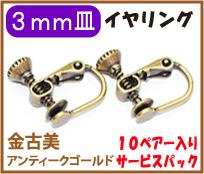 3mm 접시 귀걸이/金古 아름다움 (앤티크 골드) 10 여분 들어가고 서비스 팩! (붙여넣기)