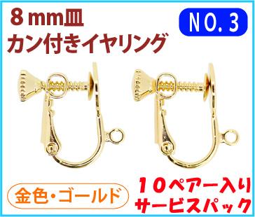 액세서리 파트 쇠장식 8 mm 접시 캔 귀걸이 NO. 3 금빛・두뇌 노동자 10 페어-들이 서비스 팩