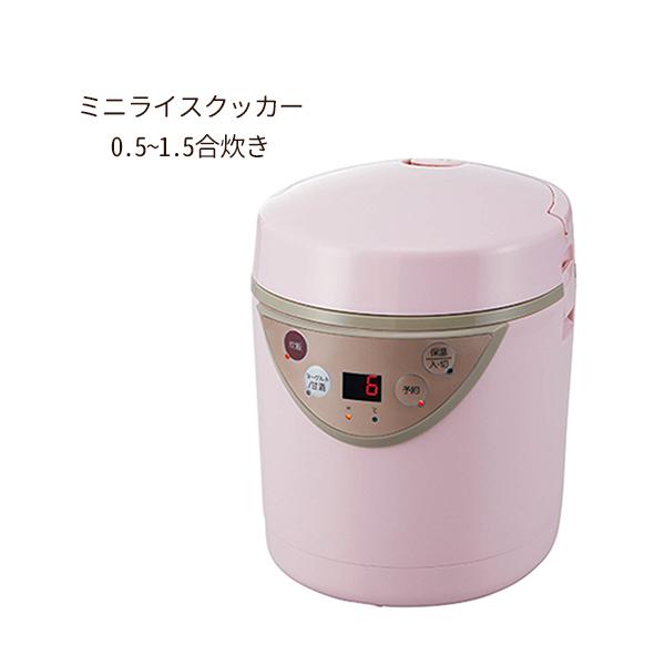 【2160円以上送料無料】カクセー LRC-T106P ミニライスクッカー デリシャス ピンク