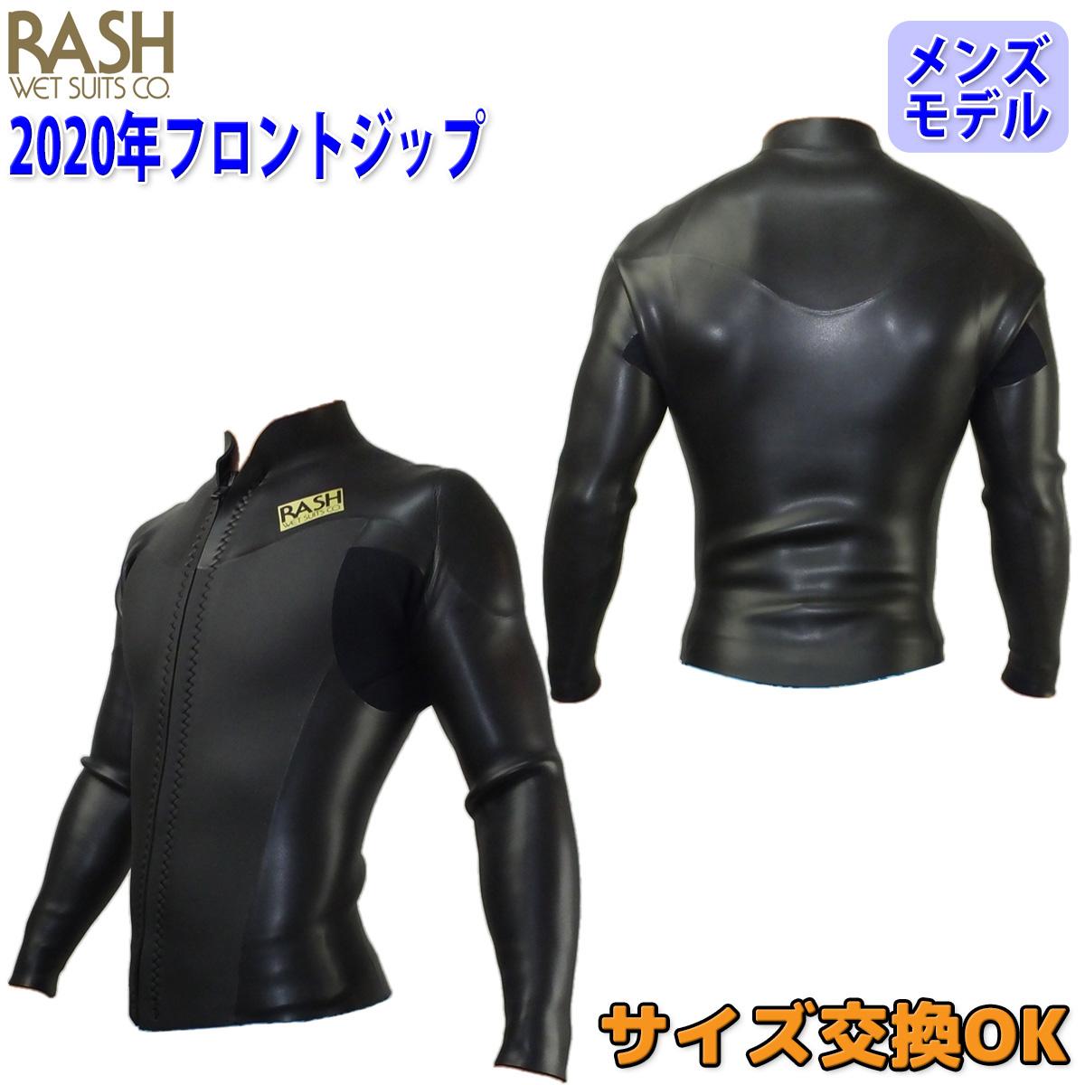 20 RASH ラッシュ 長袖タッパー ウェットスーツ ウエットスーツ フロントジッパー バリュー 春夏用 メンズモデル 2020年 日本正規品