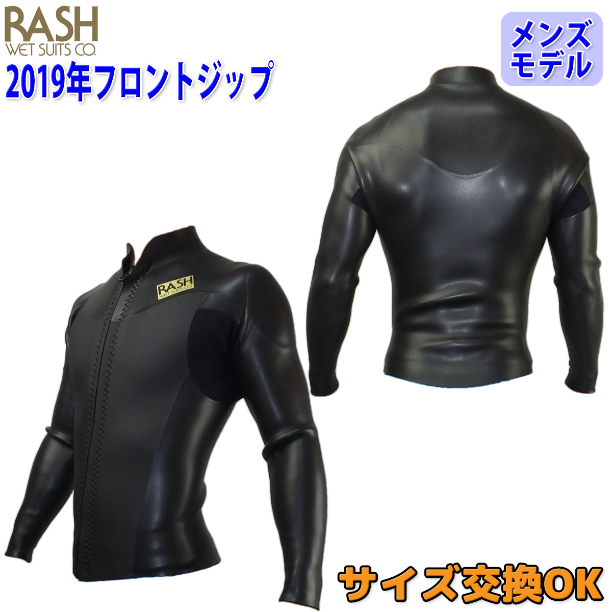 19 RASH ラッシュ 長袖タッパー ウェットスーツ ウエットスーツ フロントジッパー バリュー 春夏用 メンズモデル 2019年 日本正規品
