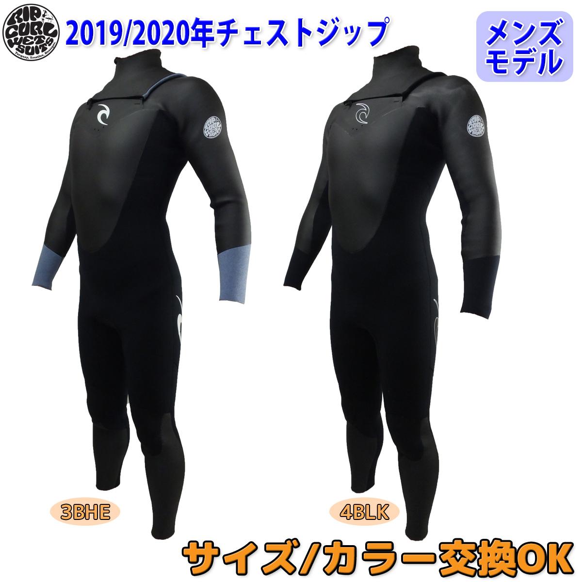 19-20 RIPCURL リップカール セミドライ ウェットスーツ チェストジップ ウエットスーツ バリュー 5×3mm 冬用 メンズモデル 2019年/2020年 DAWN PATROL CHEST ZIP 品番 T30-620 日本正規品