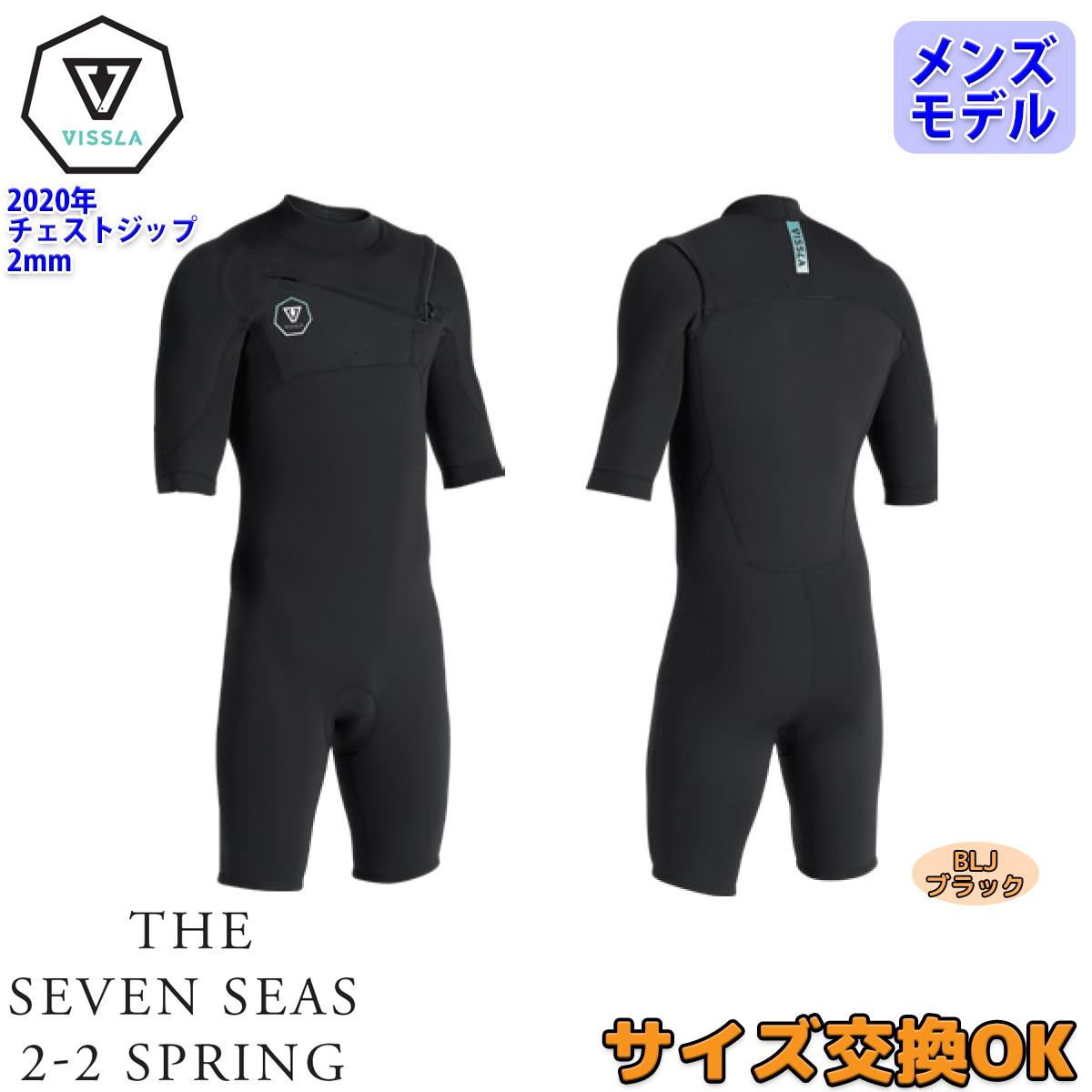 2-2 SPRING 片開きチェストジップ CHEST 春夏 ウェットスーツ ZIP 2020年 SEAS ヴィスラ メンズ MW22O7SP20SS スプリング 日本正規品 VISSLA 2mm 20 7 ビスラ ウエットスーツ