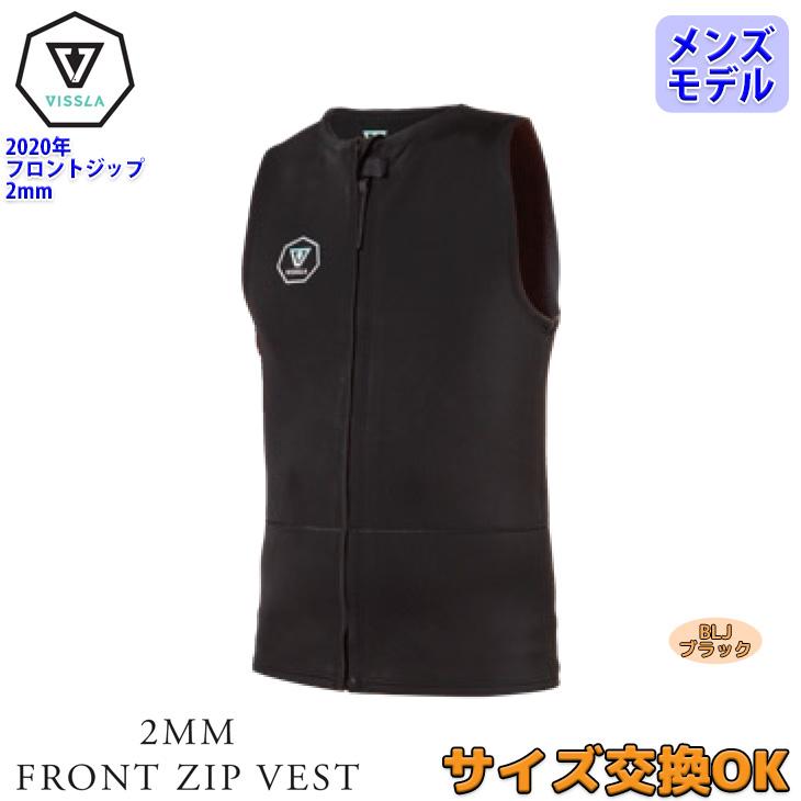 予約商品 5月中旬出荷 VISSLA ヴィスラ ビスラ ベスト ウェットスーツ ウエットスーツ フロントジップ 2mm 春夏 メンズ 2020年 2MM FRONT ZIP VEST MW02OFZV20SS 日本正規品