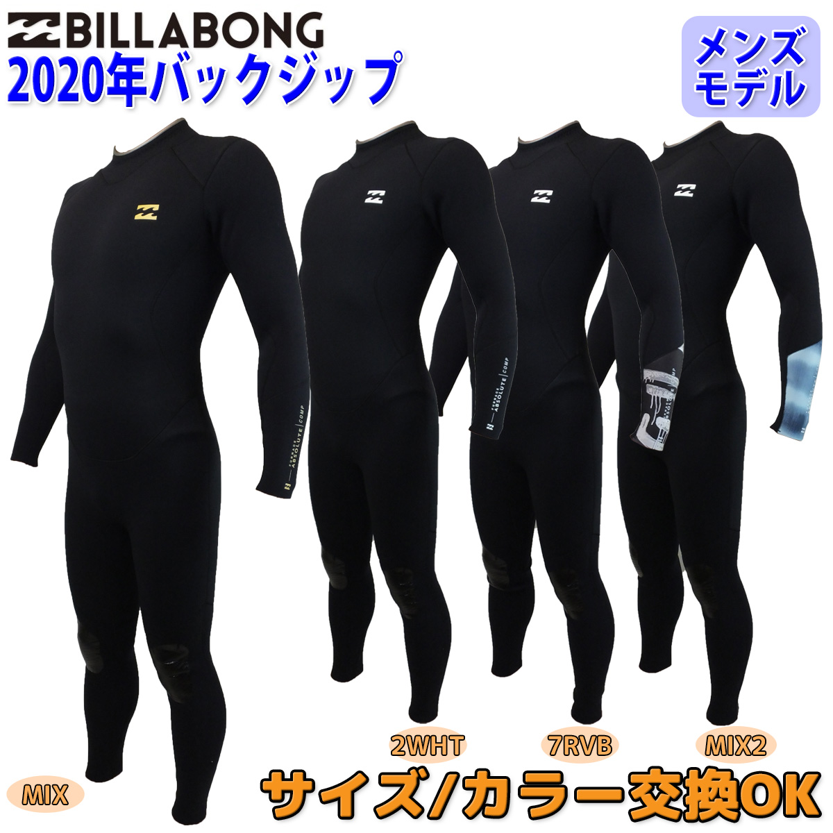20 BILLABONG ビラボン フルスーツ ウェットスーツ ウエットスーツ バックジップ バリュー 3ミリ 春夏用 メンズモデル 2020年 SUPER FLEX マテリアル仕様品番BA018-006 日本正規品