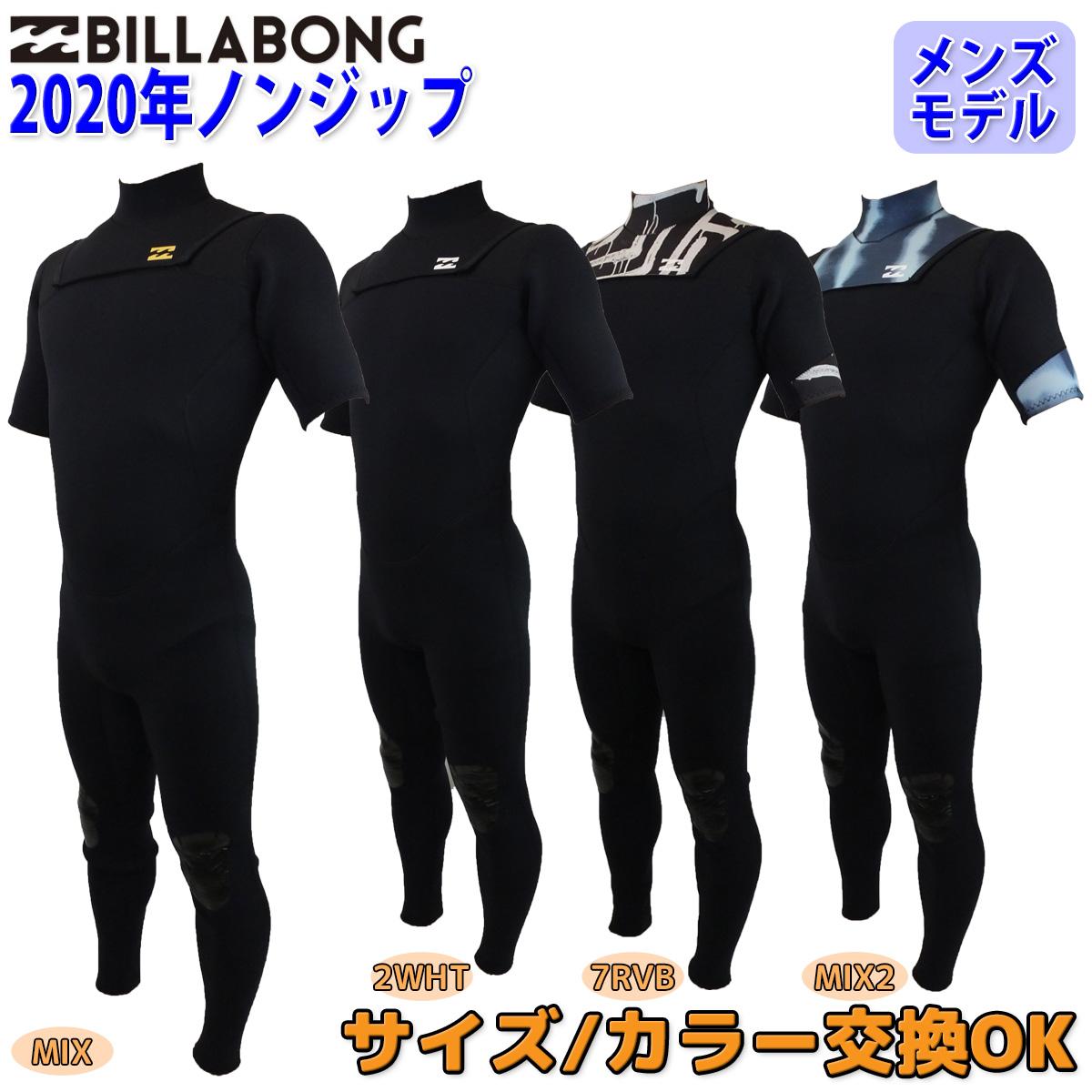 20 BILLABONG ビラボン シーガル ウェットスーツ ウエットスーツ ノンジップ バリュー 3ミリ 春夏用 メンズモデル 2020年 頂+SUPER FLEX マテリアル仕様品番BA018-051 日本正規品